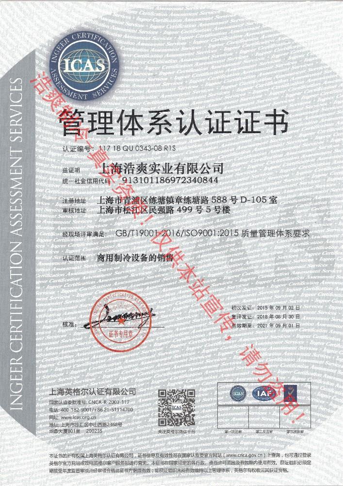 ISO9001:2015质量管理体系认