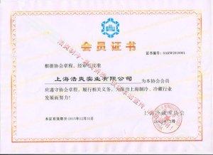 上海冷藏协会会员证书