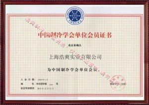 中国制冷学会单位会员证