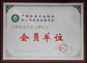 中国食品工业协会食品物