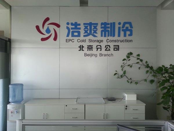 北京公司1